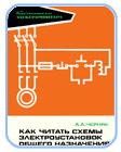 книги по электроэнергетике